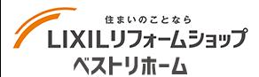 墨田区、台東区、江東区のリフォームなら錦糸町、葛西のLIXILリフォームショップベストリホームへ