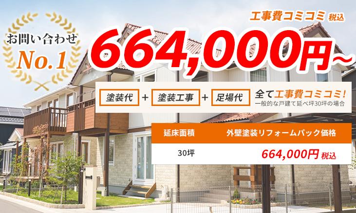 日本ペイント高級シリコン塗装