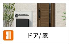 ドア/サッシ