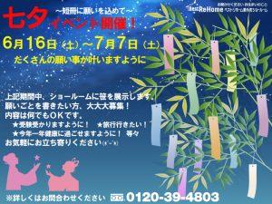 錦糸町ショールーム七夕イベント開催
