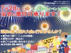 ベストリホーム錦糸町ショールーム1日限定イベント