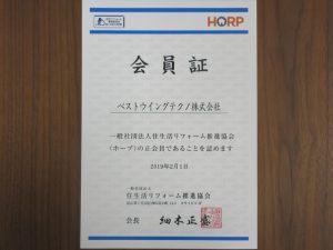 国土交通大臣登録団体HOPE
