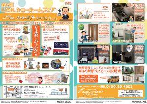 6/15(土)第7回LIXILショールームフェア『父の日イベント』開催!