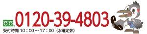 ベストリホーム連絡先0120-39-4803