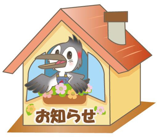 LIXILリフォームショップベストリホーム錦糸町より年末年始のお知らせ