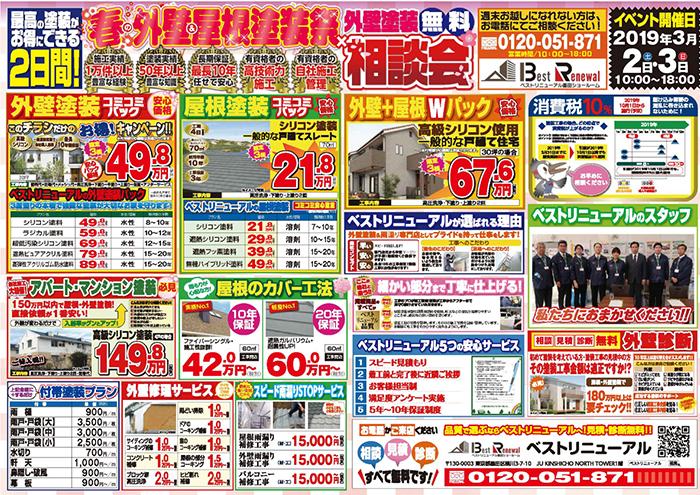 ベストリニューアル墨田ショールーム「春の外壁塗装祭」開催!