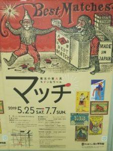 たばこと塩の博物館特別展