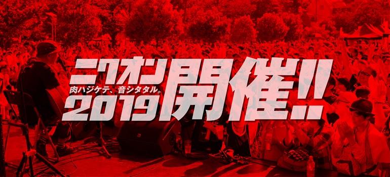 ニクオン2019錦糸公園01