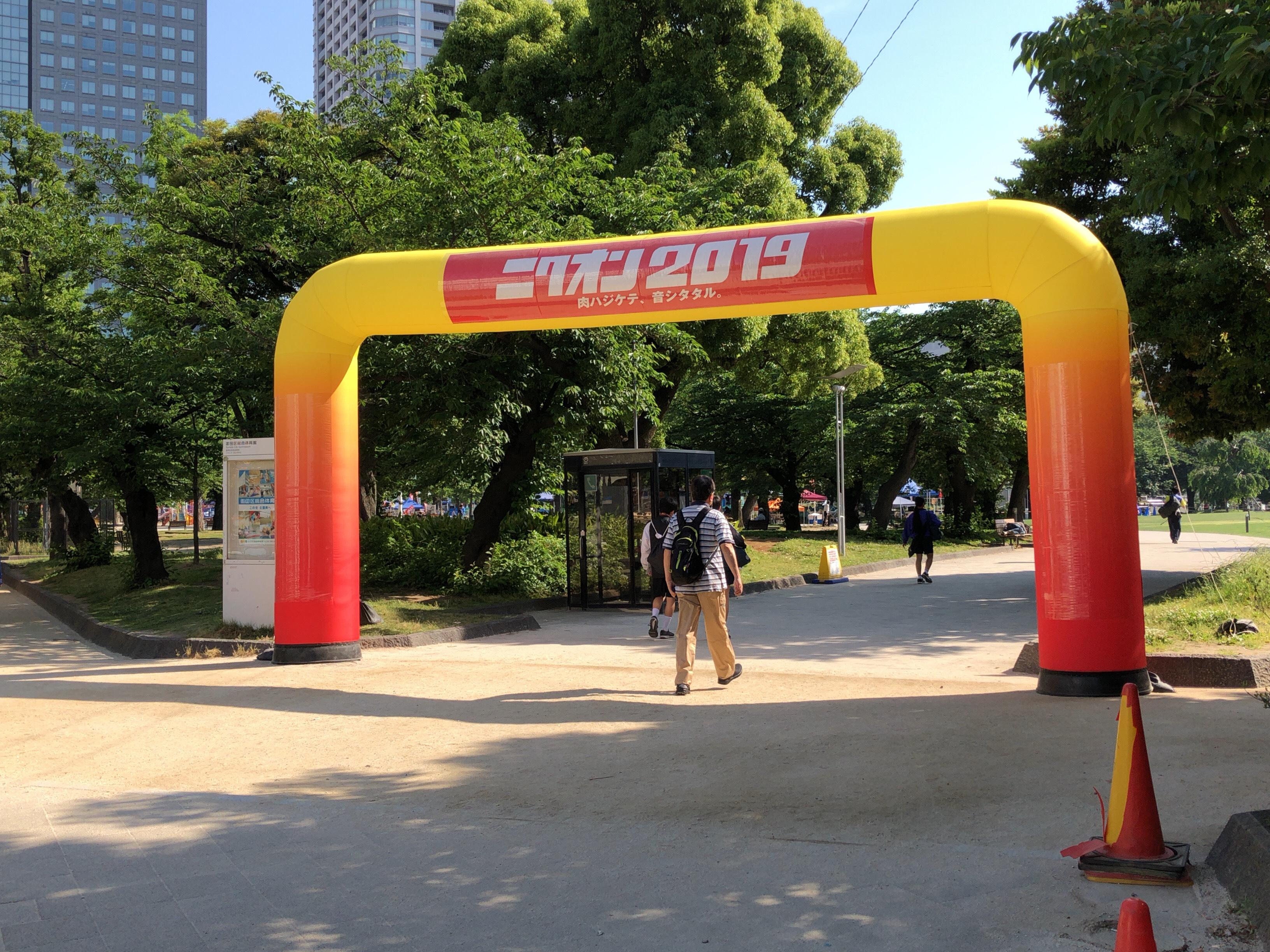 ニクオン2019錦糸公園02
