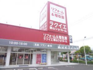 リフォームセミナーin福島01