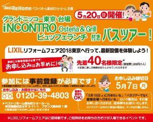 ベストリホーム錦糸町ショールームにてランチ付きバスツアーイベント開催