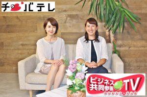 千葉テレビ系列ビジネス共同参画TVに出演