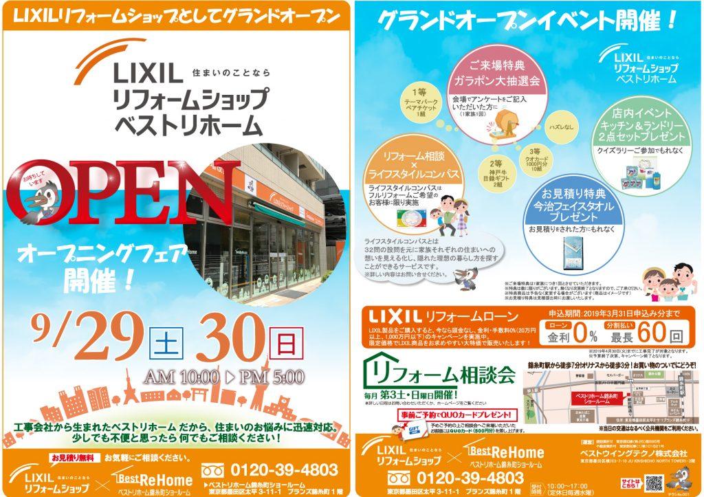 「LIXILリフォームショップ ベストリホーム」グランドオープン!