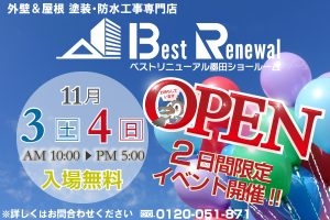 ベストリニューアル墨田ショールームオープン!記念イベント開催♪