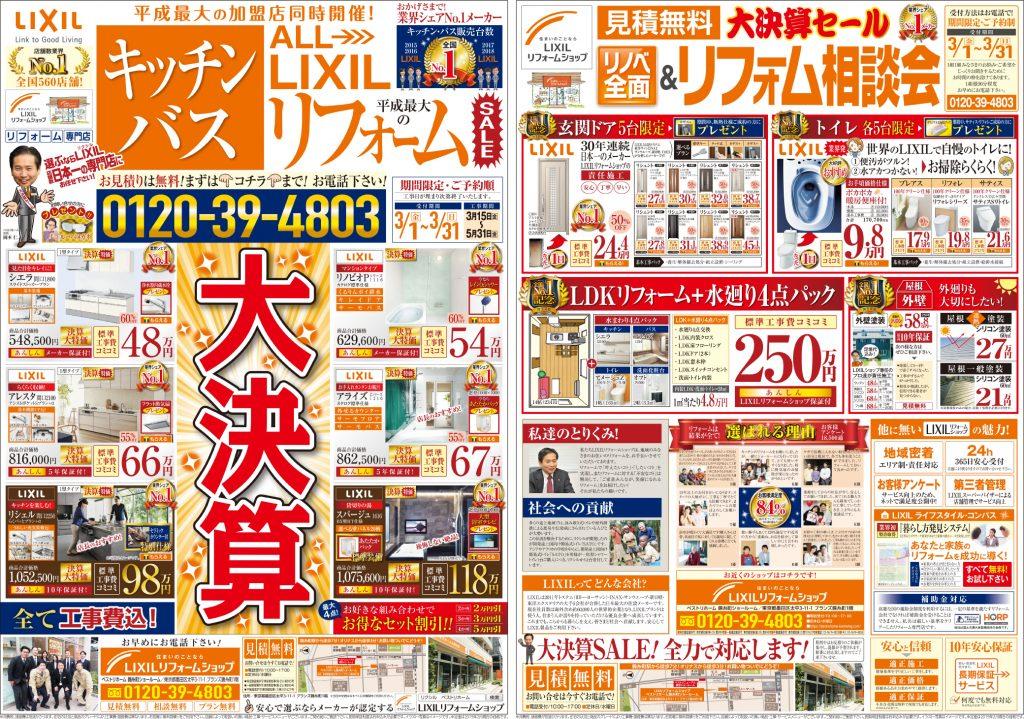 ベストリホーム錦糸町ショールームにて大決算セール開催!3/31(日)まで