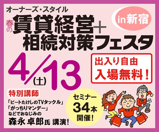 オーナーズスタイル主催『春の賃貸経営&相続対策フェスタ』出展!