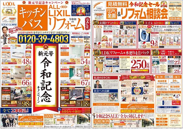 『新元号 令和記念』キャンペーン開催!5/31(金)まで