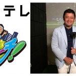 2019年6月22日(土)昼12時30分~千葉テレビ系列『プロゴルファー横田夫妻のビジネスアプローチ!』に出演します。