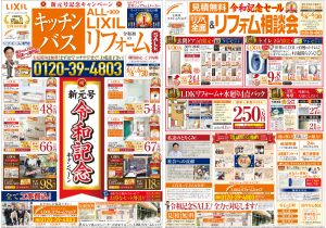 『新元号令和記念』キャンペーン開催!6/30(日)まで