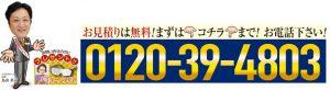 『新元号 令和記念』キャンペーン