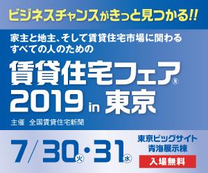 『賃貸住宅フェア2019㏌東京』に出展します