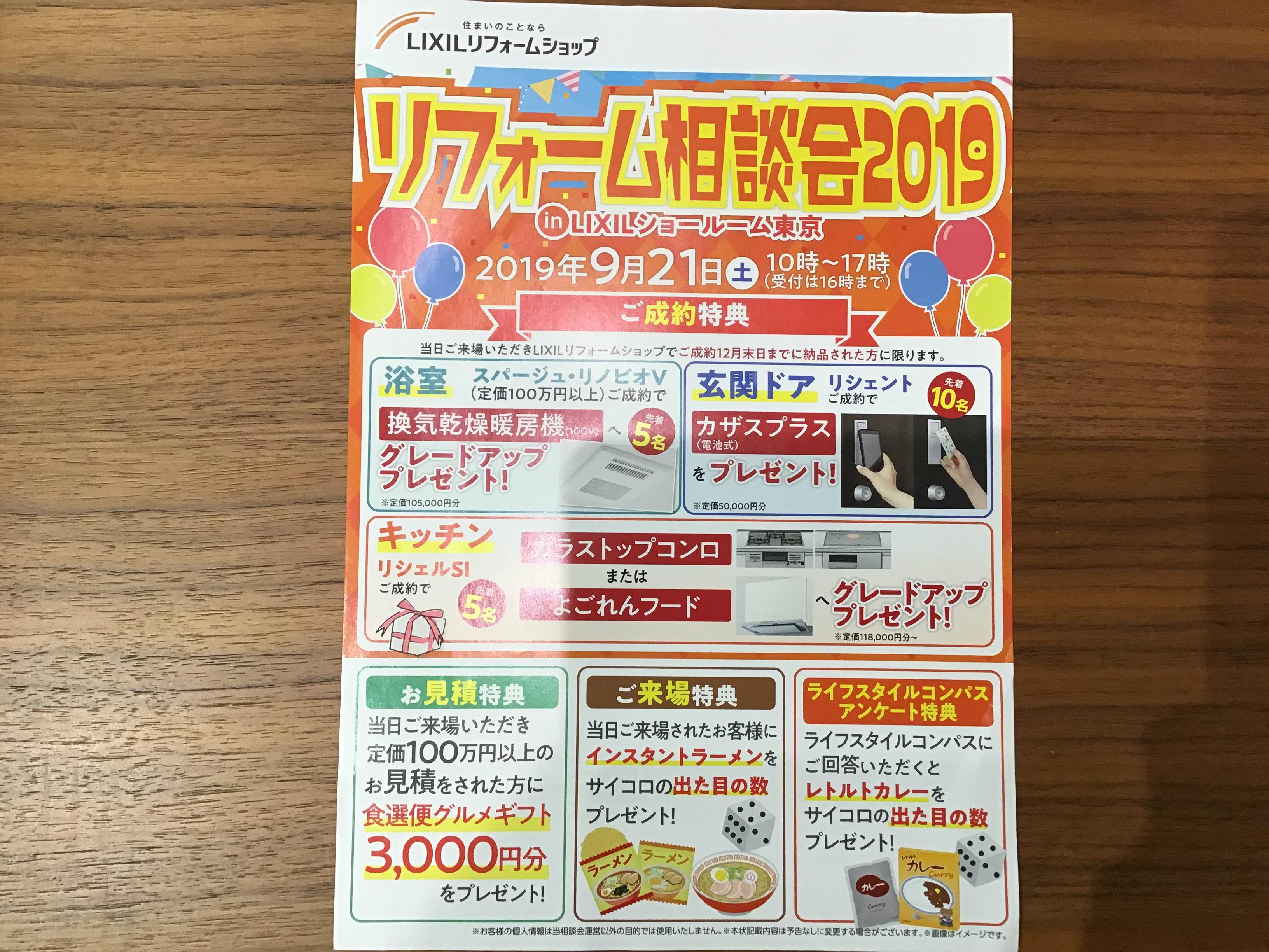 LIXILリフォームショップ リフォーム相談会2019