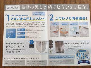 おすすめトイレ ラクラク掃除Vol.1