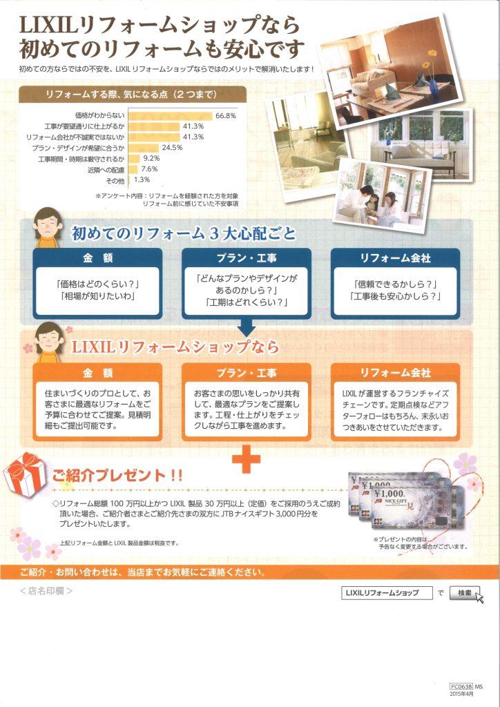 JTBナイスギフト3,000円分をプレゼント!!