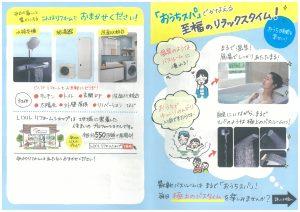 LIXILリフォームショップからのお知らせVol.10