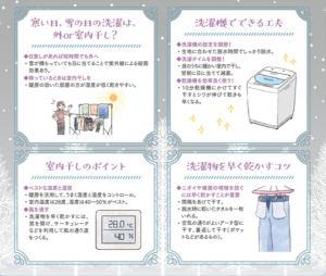 寒い季節のお洗濯のコツ