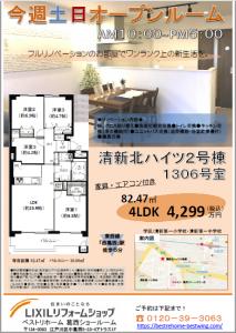 江戸川区清新町『リノベーション完成見学会&販売会』開催