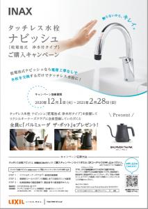 タッチレス水栓 ナビッシュ[乾電池式 浄水付きタイプ]ご購入キャンペーン