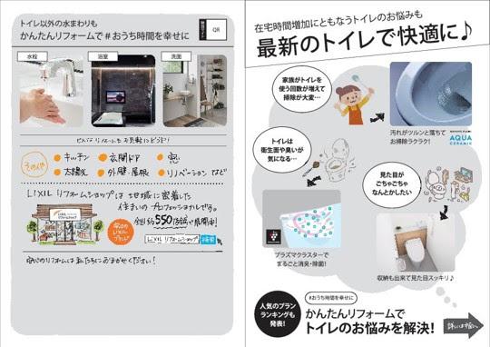 LIXILリフォームショップからのお知らせ vol.12