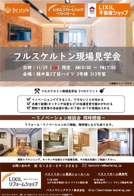 江東区 越中島「現場見学会」開催