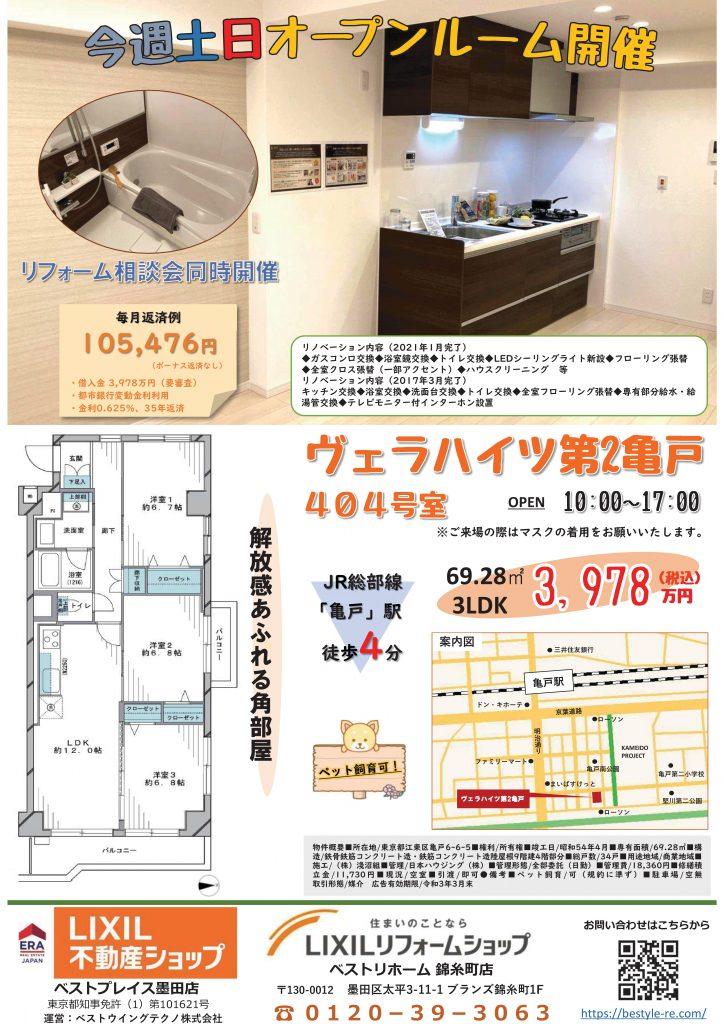 江東区 ヴェラハイツ第2亀戸オープンルーム開催