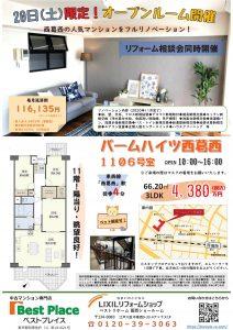 完成見学会開催‼ 江戸川区 西葛西フルリノベーション物件