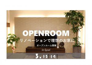 江戸川区 葛西リノベーション物件『ドルミ葛西』オープンルーム開催