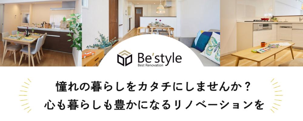 リノベ×中古専門サイト「Be'style(ビースタイル)」