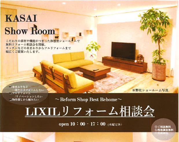 7月開催‼ LIXIL リフォーム相談会