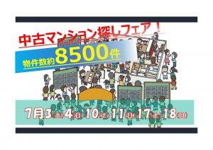 7月開催 中古マンション探しフェア!