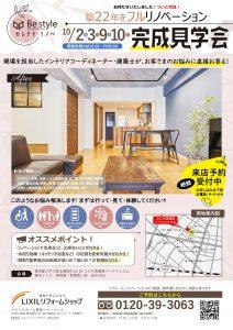 江戸川区西葛西エリア「フルリフォーム完成見学会」開催