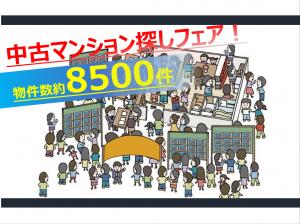 9月開催!! 秋の中古マンション探しフェア!