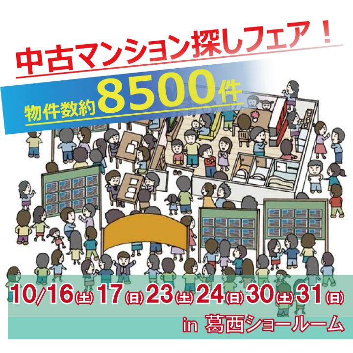 10月開催!!中古マンション探しフェア!